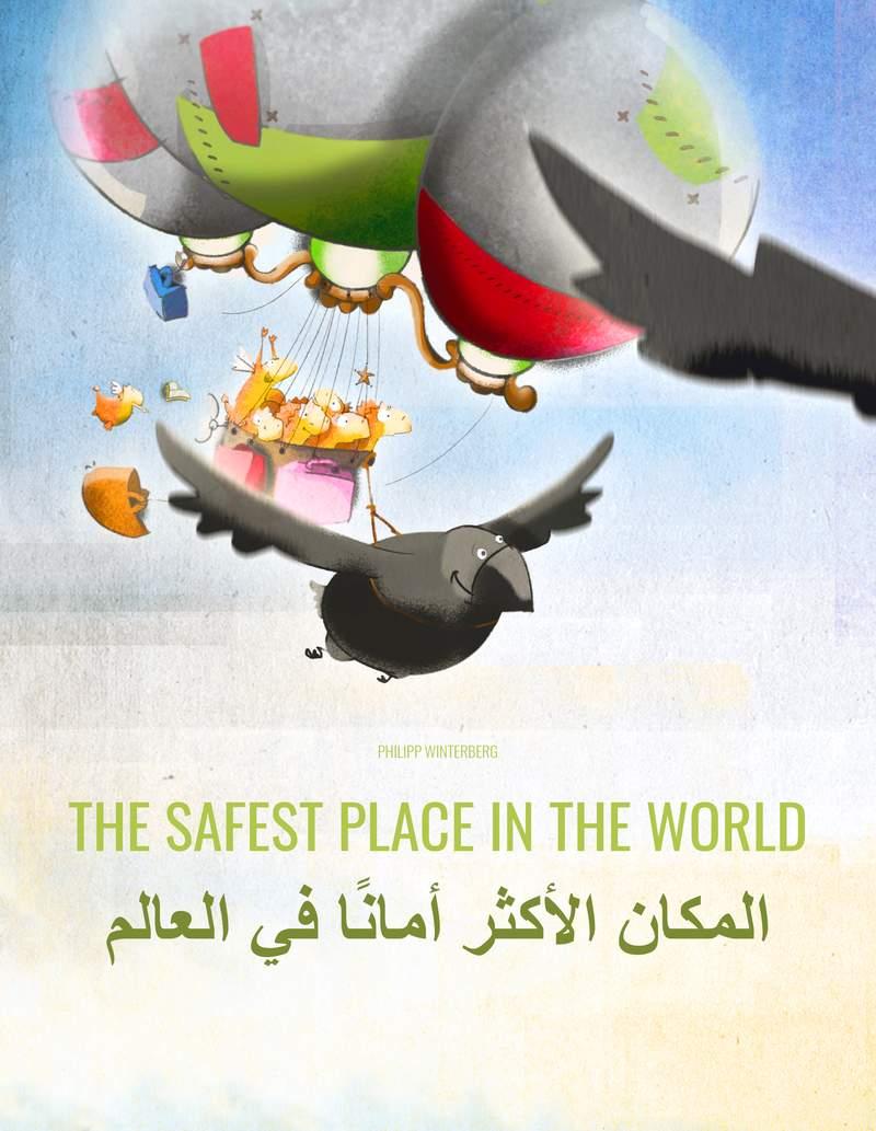 المكان الأكثر أمانًا في العالم